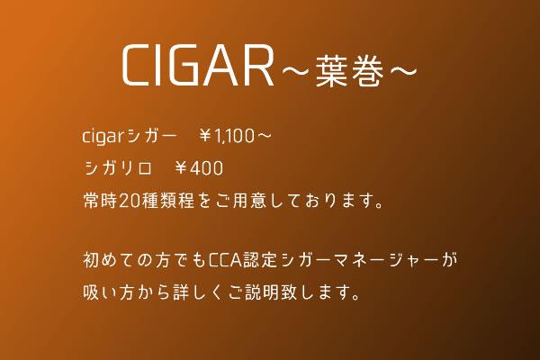CIGAR~葉巻~