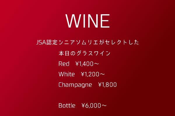 WINE JSA認定シニアソムリエがセレクトした本日のグラスワイン Red ¥1400~ White¥1200~ Champagne¥1800 Bottle ¥6000~