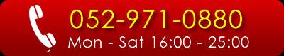 電話 052-971-0880